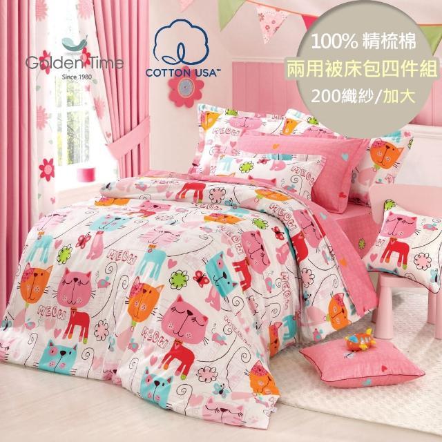 【GOLDEN-TIME】貓咪的都會生活-精梳棉-加大四件式兩用被床包組
