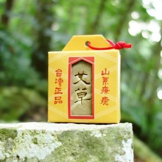 【文山手作皂】小艾草護身皂(旅行用)