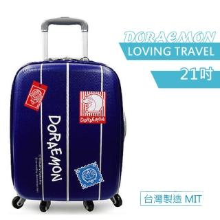 【哆啦A夢】經典款『愛旅行』21吋鋁合金行李箱(深藍)