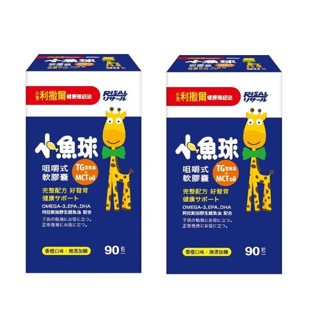 【即期良品】小兒利撒爾 小魚球90粒(90粒/盒)