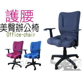 【Z.O.E】紓壓美臀護腰H型辦公椅(三色可選 - DIY組裝)