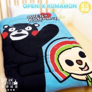 【享夢城堡】刷毛暖暖毯被150x195cm(OPEN x KUMAMON熊本熊-藍)