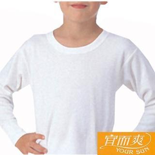 【小宜而爽】3件組男童羅紋厚棉衛生衣 尺寸26