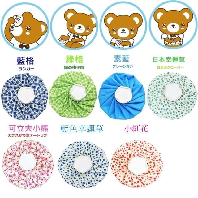 【※可立敷組合】冷熱兩用敷袋Sx2+M x1入/熱水袋/冰袋/冰水袋(3入組綠格/藍格+藍幸運草x1)