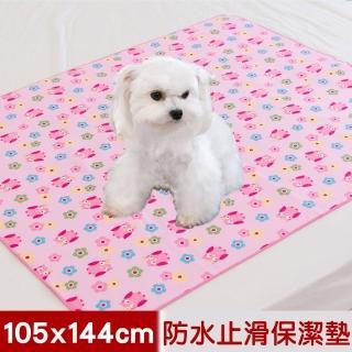 【米夢家居】台灣製造-全方位超防水止滑保潔墊/寵物墊(105x144cm-四色任選)