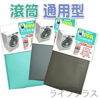 【UdiLife】滾筒式洗衣機防塵套/通用型