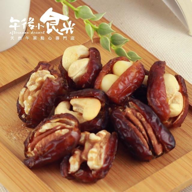 【午後小食光】綜合堅果椰棗乾(300g/包)