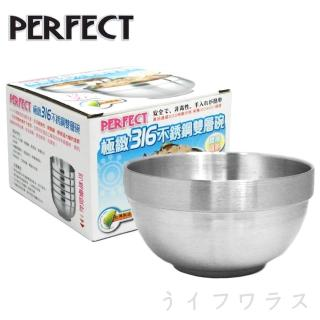 【PERFECT】PERFECT極緻316不鏽鋼雙層碗-14cm-6入(700cc)