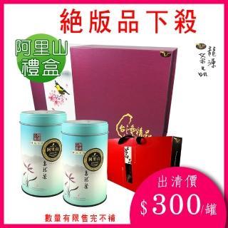 【龍源茶品】國寶級台灣黃山雀阿里山精品禮盒2罐組(150g/罐 - 共300g)