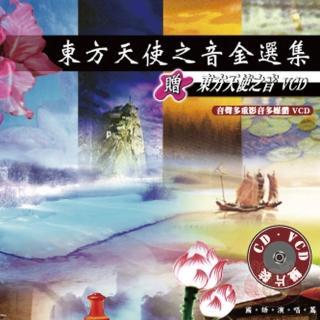 【新韻傳音】東方天使之音金選集(CD+VCD 珍藏版)