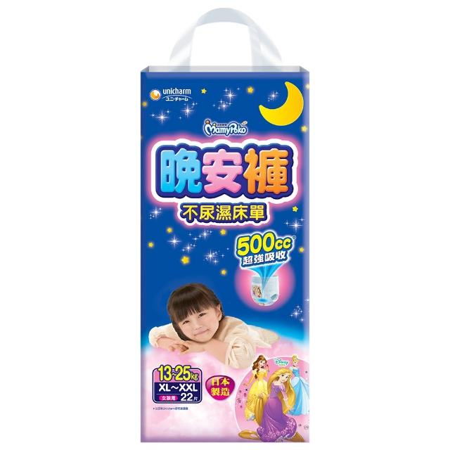 【滿意寶寶】兒童系列晚安褲-女用(22片 x 3包/箱購)