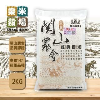 【台東關山農會】經典香米-2kg