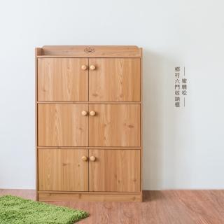 【Hopma】鄉村六門收納櫃/書櫃