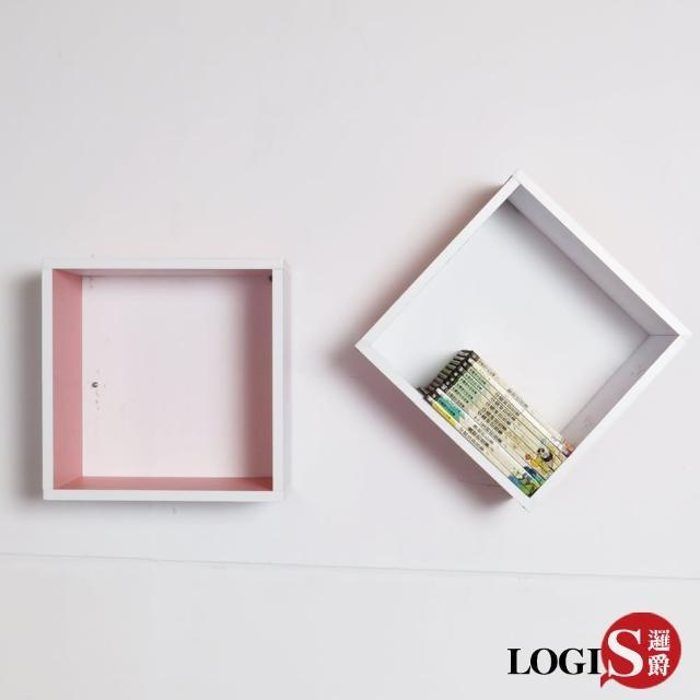 【LOGIS】粉彩魔術口格子壁櫃 壁架 展示櫃(正方形兩入組)