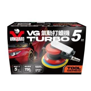 【VG-TURBO】5吋氣動打蠟機(#P0001)