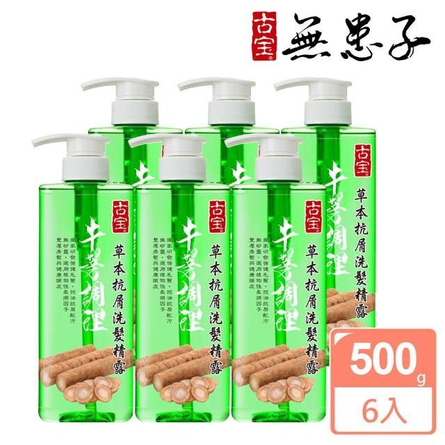 【古寶無患子】草本植萃系列-抗屑洗髮精露6入組(500gx6入)