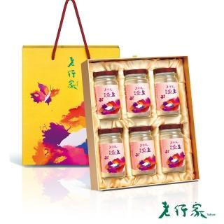 【老行家】吉祥如意禮盒(120ml即飲燕窩X6罐)