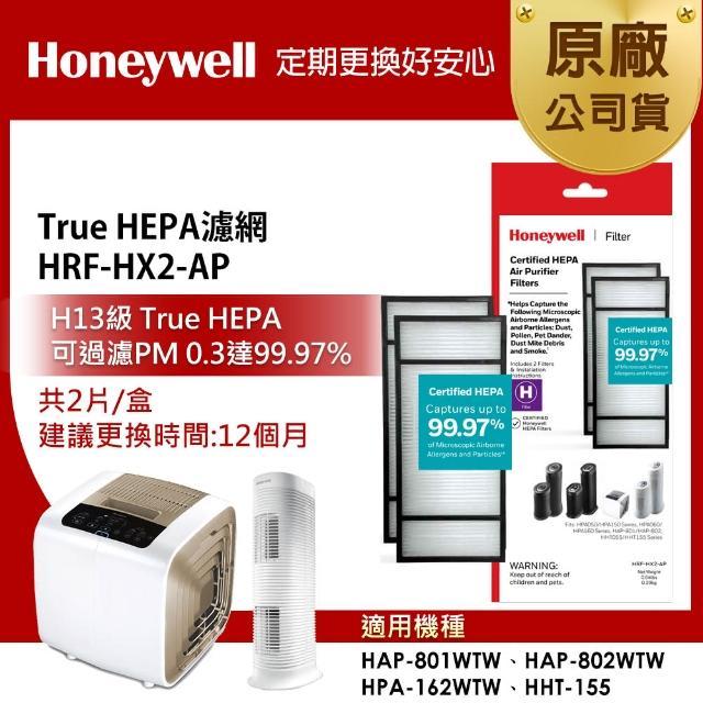 【美國Honeywell】長效型True HEPA濾心HRF-HX2-AP 2入(適用801/802/160/162)