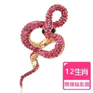 【Conalife】12生肖開運水鑽鑰匙圈(蛇款)