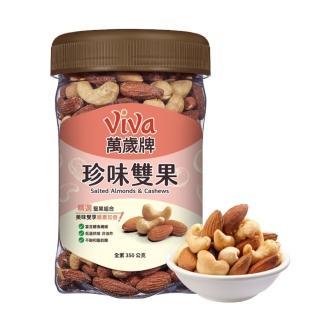 【萬歲牌】珍味雙果(350g)