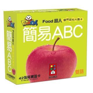 【風車圖書】簡易ABC-FOOD超人聰明認知大圖卡