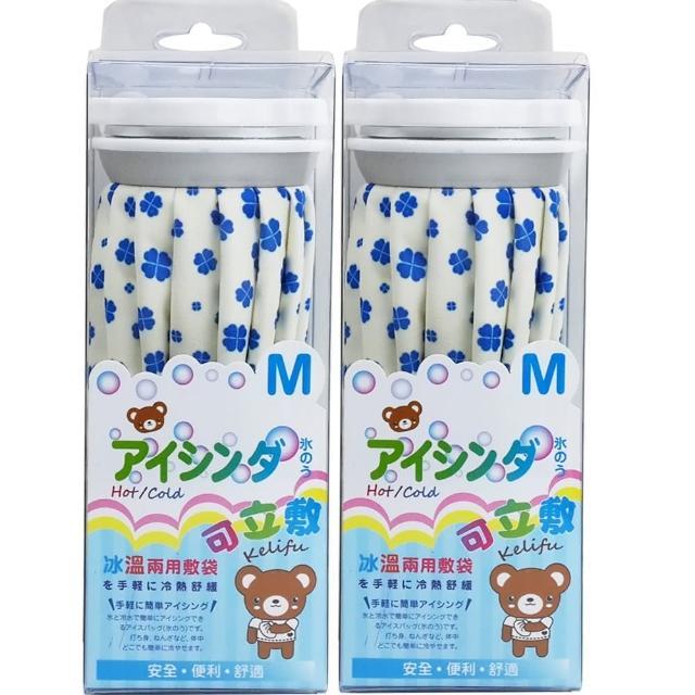 【※可立敷小熊】熱水袋/冰袋/冰水袋/冷熱兩用敷M-9吋(藍幸運草x2)