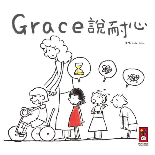 【風車圖書】Grace說耐心(中文版)