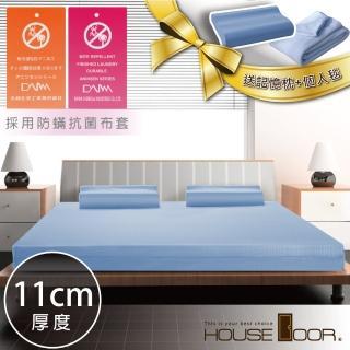 【House Door 好適家居】日本大和抗菌表布11cm厚記憶床墊-雙人5尺(送記憶枕*2+法蘭絨毯)