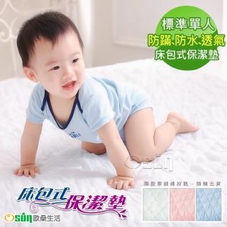 【Osun】防蹣/防水床包式保潔墊(CE-174 標準單人三色)