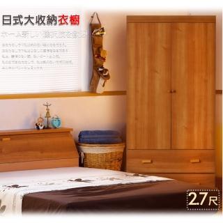 【久澤木柞】日式收納2.7尺開門二抽衣櫃(實木色/原木色)