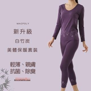 【MACPOLY】台灣製造 / 女奈米白竹炭保暖美體塑身大V領無痕高彈力長袖套裝-內衣+內褲(紫色 黑色 米白色)