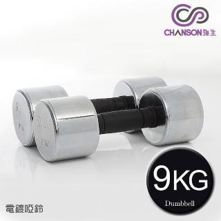 【強生CHANSON】電鍍啞鈴(9KG-雙入)