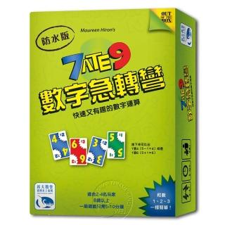 【新天鵝堡桌遊】數字急轉彎防水版 7 Ate 9 Waterproof(經典必備款)