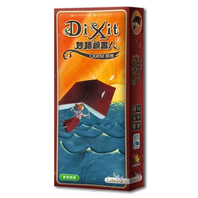 【新天鵝堡桌遊】妙語說書人2:探尋擴充 Dixit: Quest(經典必備款)