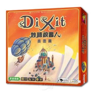 【新天鵝堡桌遊】妙語說書人3:奧德賽 Dixit3: Odyssey(經典必備款)
