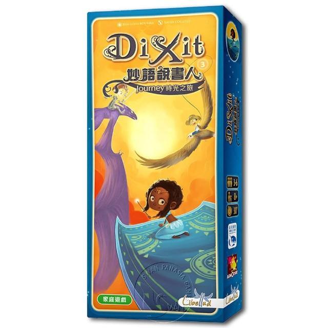 【新天鵝堡桌遊】妙語說書人:時光之旅 Dixit4: Journey(經典必備款)