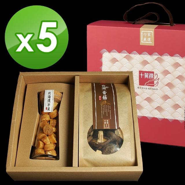 【十翼饌】海陸臻賞禮盒 5盒(新社香菇170g+北海道干貝100g)