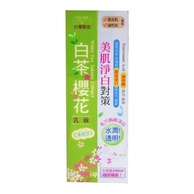 【思高】白茶櫻花乳液(200ml)