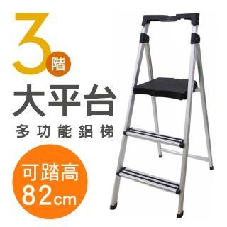 【UdiLife】大平台多功能鋁梯(三階)