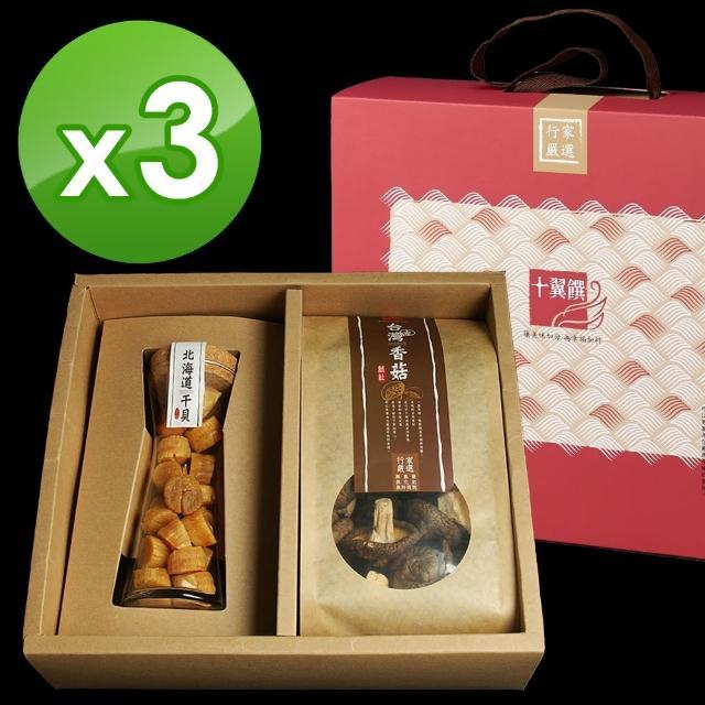 【十翼饌】海陸臻賞禮盒 3盒(新社香菇110g+北海道干貝100g)