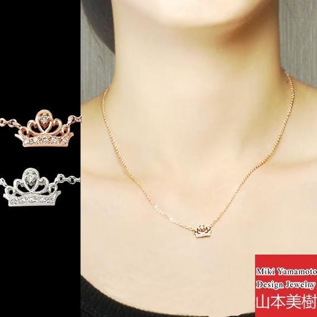【山本美樹】Princess 鏤空皇冠奧地利水晶項鍊(兩色)