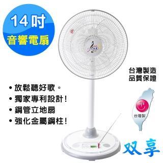 【雙享】14吋音響電風扇(鋼管立地扇)