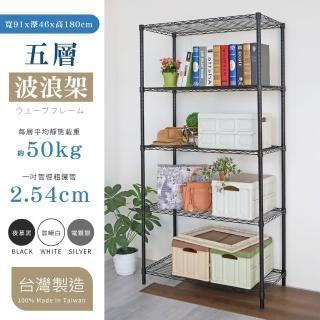 【居家cheaper】黑金剛91X46X180CM五層置物架-鎖管(時尚黑)