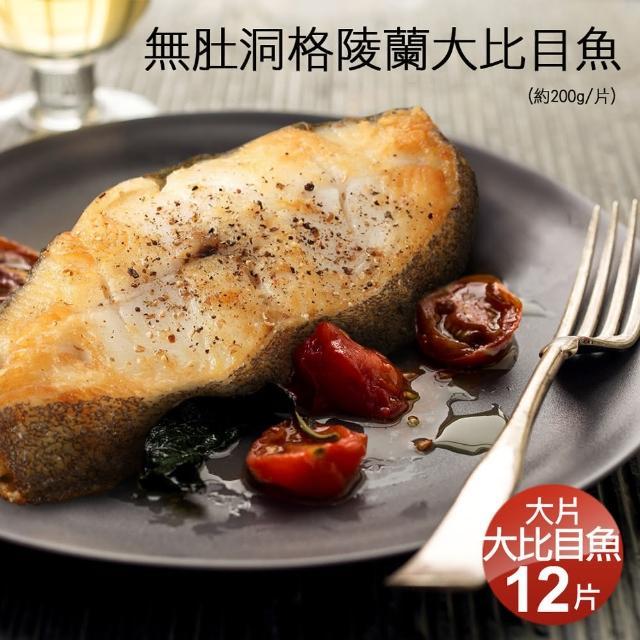 【優鮮配】嚴選大片無肚洞格陵蘭扁鱈魚12片(200g/片)