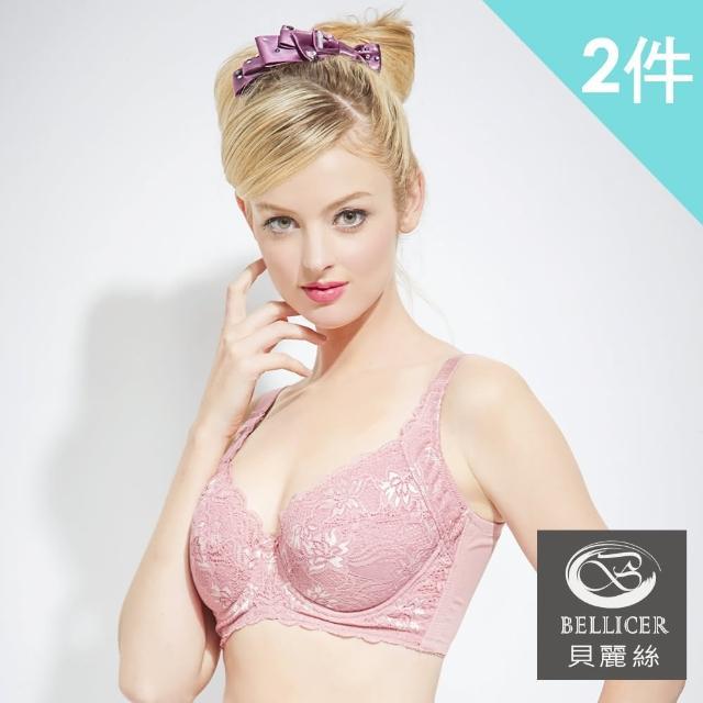 【貝麗絲】大罩杯典雅花漾機能側壓內衣超值兩件組(芋頭紫/豆沙粉 EF)
