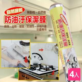 【依之屋】廚房防油汙保潔膜(4入)