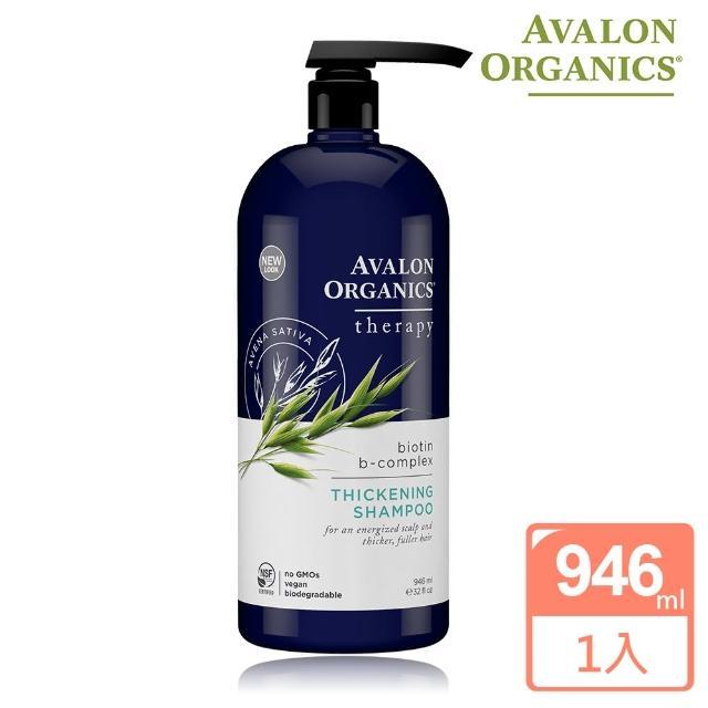 【AVALON ORGANICS】湛藍B群健髮精油洗髮精(946ml/32oz)