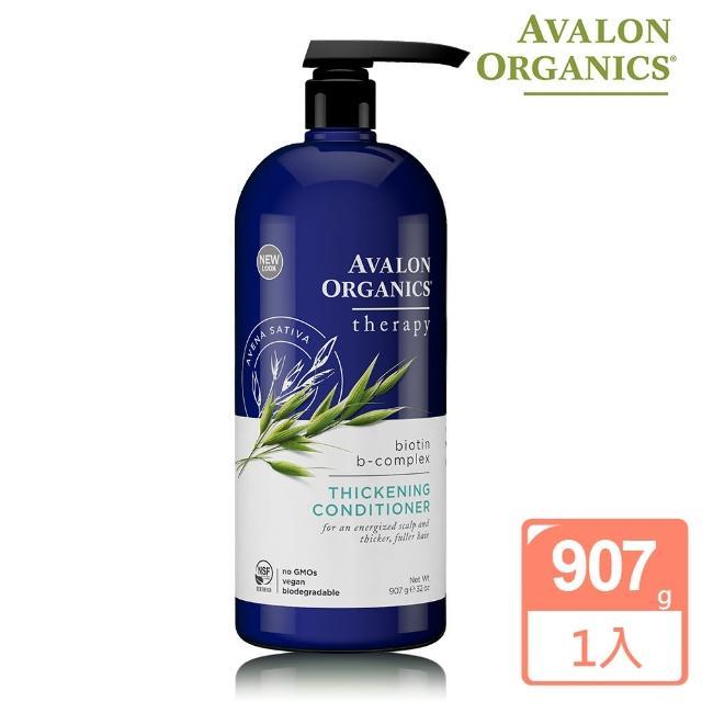 【AVALON ORGANICS】湛藍B群健髮精油潤絲精(907g/32oz)