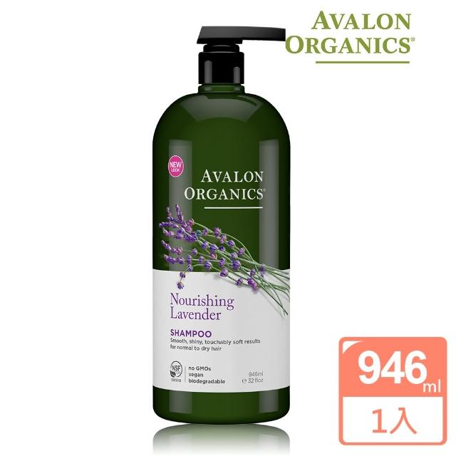 【AVALON ORGANICS】薰衣草滋潤精油洗髮精(946ml/32oz)