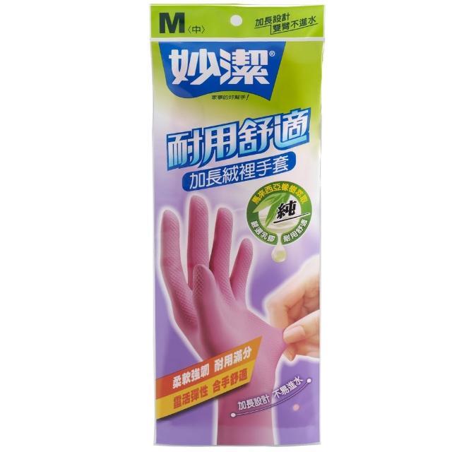 【妙潔】耐用舒適(加長絨裡手套M)